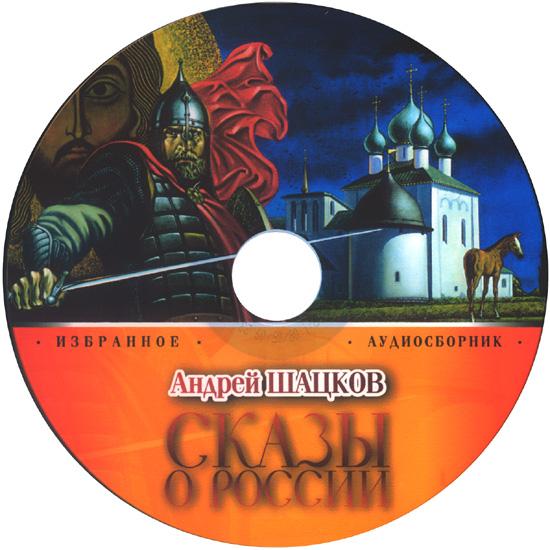 Андрей Шацков - Сказы о России - Аудиосборник избранных стихотворений, 2009 год